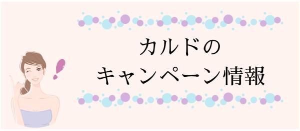 カルドGRAN新横浜のキャンペーン情報