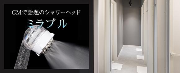 カルドグラン新横浜のシャワールーム