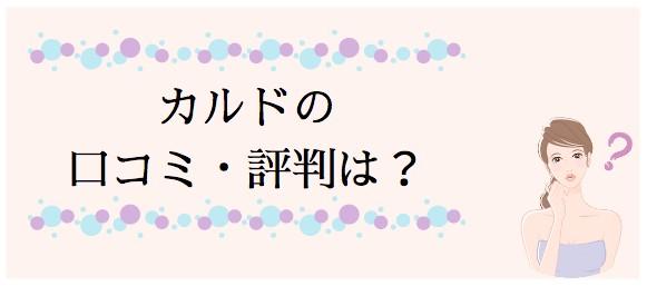 カルドGRAN新横浜の口コミ・評判